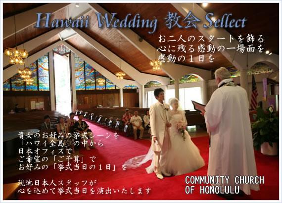 ハワイウェディングーハワイ全島の挙式会場の中からお好きな教会をお選び頂けます